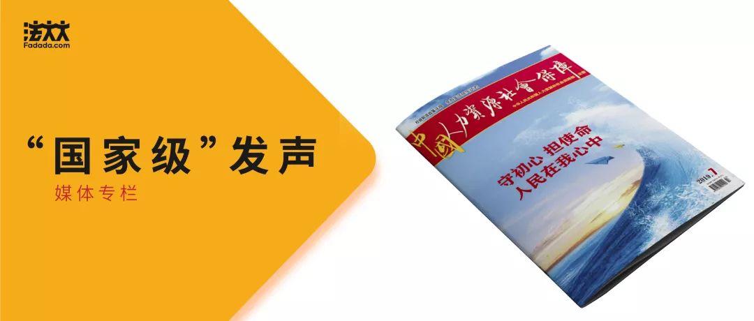 重磅!法大大發聲國家級媒體《中國人力資源社會保障》