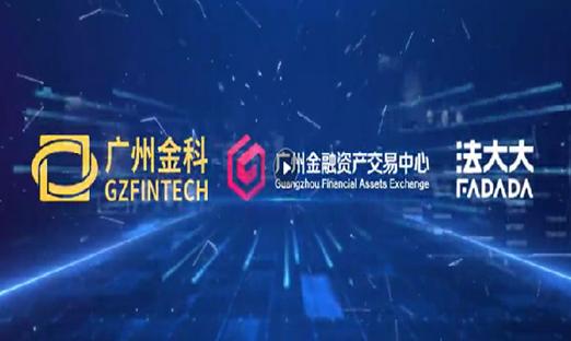 法大大助力,广州供应链金融纠纷在线多元化解平台上线