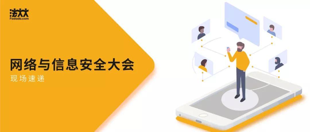 """獲""""最佳實踐獎"""",法大大第三次亮相中國網絡與信息安全大會"""