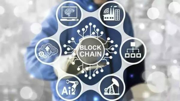 工信部:促进区块链与实体经济深度融合