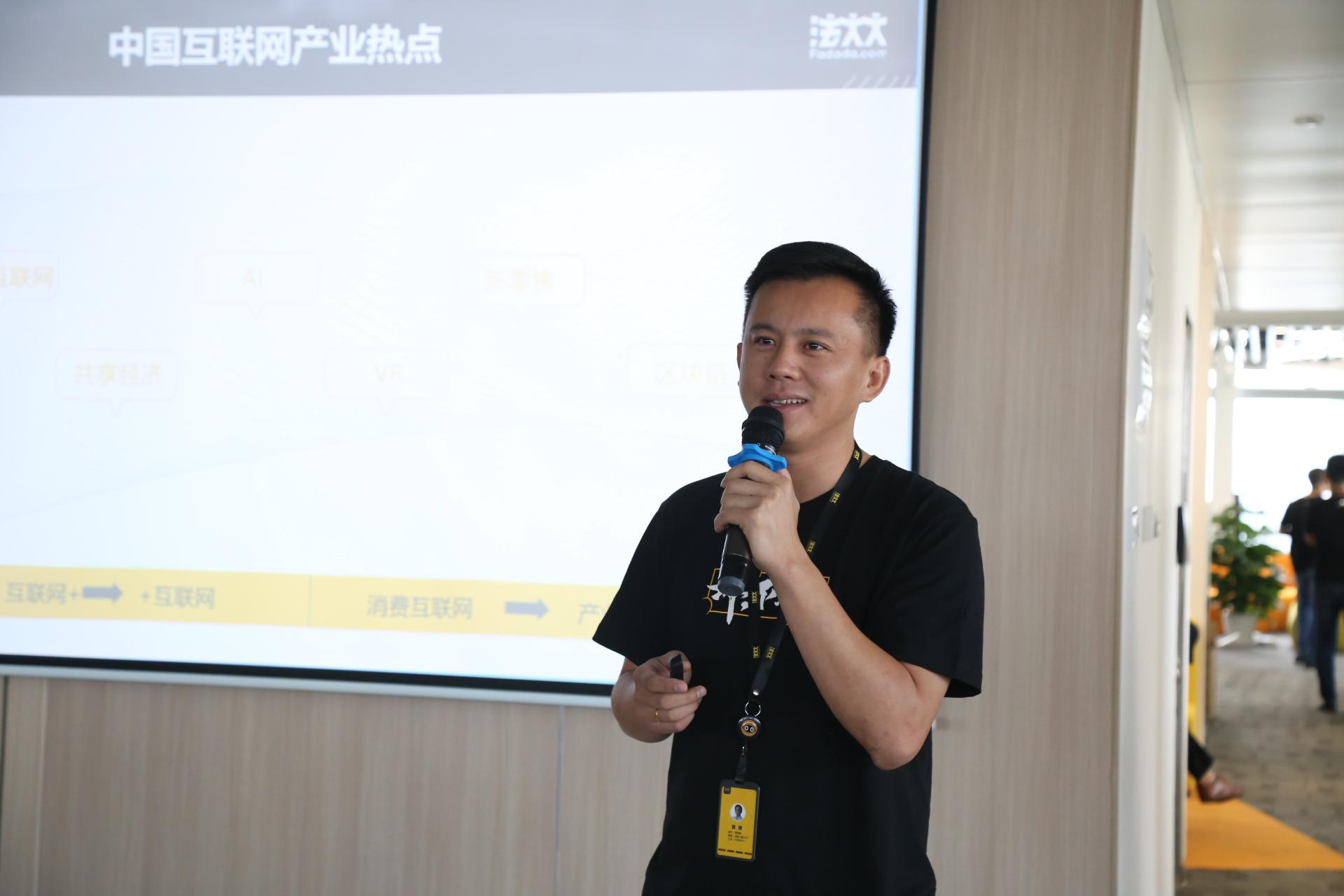创始人兼CEO黄翔在乔迁仪式上发言